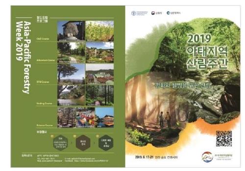 第四届亚太林业周在韩开幕