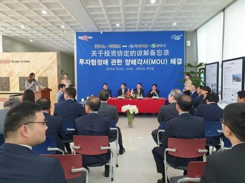 韩中企业拟共同投资在韩设立减排设备厂