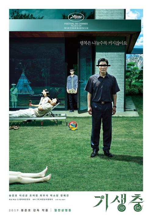 资料图片:《寄生虫》海报 CJ娱乐供图(图片严禁转载复制)