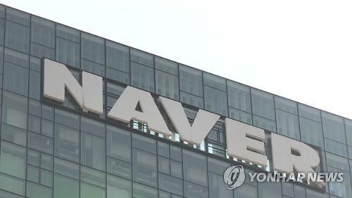 Naver 韩联社TV供图