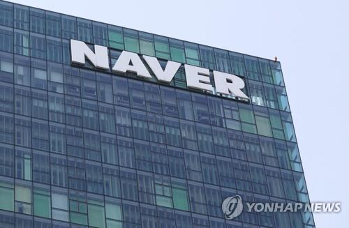 韩国最大门户网站NAVER在华再获解封