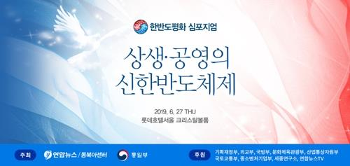 """韩联社""""韩半岛和平研讨会""""海报"""