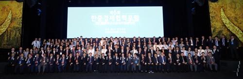 韩中企业家合影 韩中民间经济合作论坛供图(图片严禁转载复制)