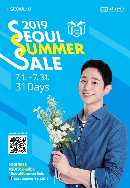 首尔7月夏促欢迎外国游客