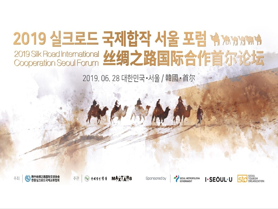 2019年丝绸之路国际合作首尔论坛海报