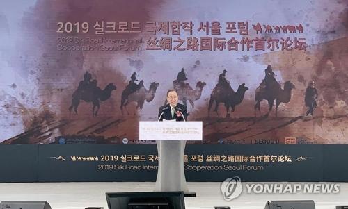 2019丝绸之路国际合作首尔论坛举行