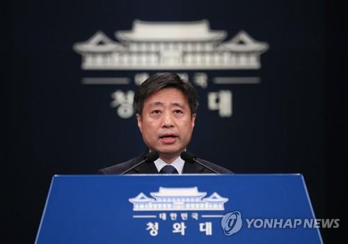 韩国总统府青瓦台与民沟通首席秘书尹道汉 韩联社