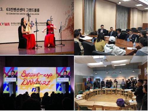 中国青少年代表团访韩促两国友好交流