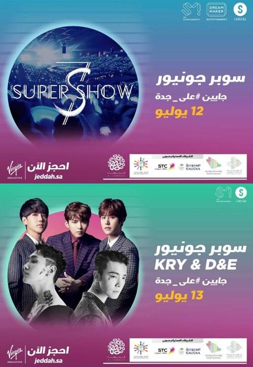 SJ将在沙特开唱 创亚洲歌手先例