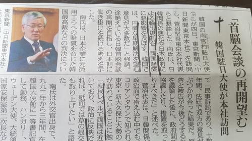 《东京新闻》截图 韩联社