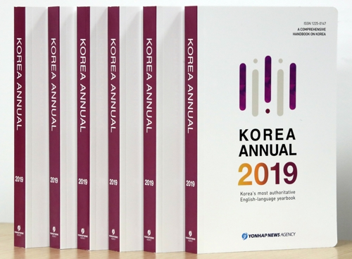 《KOREA ANNUAL 2019》 韩联社