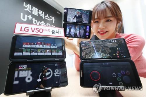 """LG电子首款5G手机""""V50 ThinQ"""" 韩联社"""