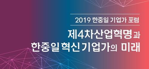 2019韩中日企业家论坛将在首尔举行