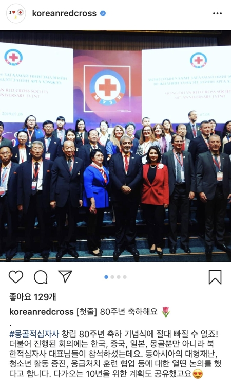 韩朝红十字会代表一同出席海外活动引关注