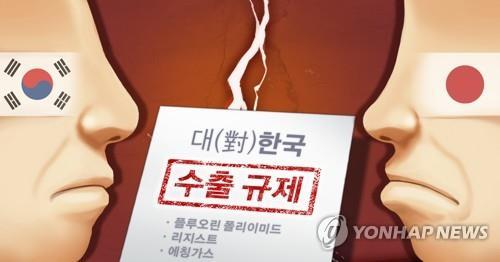 韩国推进与日本就出口管制问题进行磋商