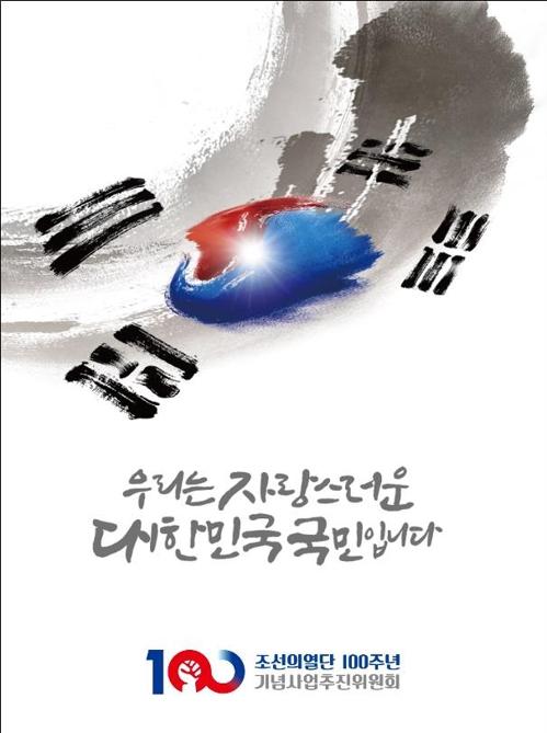 朝鲜义烈团成立百周年纪念事业正式启动