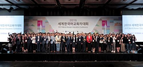 世界韩语教师大会在首尔开幕