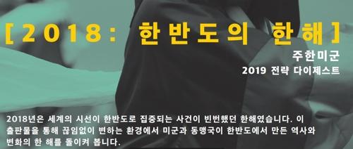 资料图片:《驻韩美军2019战略概要》截图 韩联社