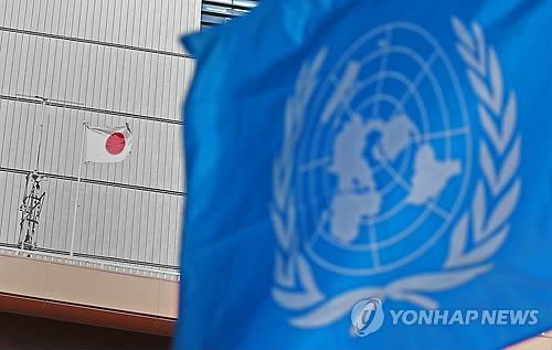 资料图片:联合国旗帜(右)和日本国旗 韩联社