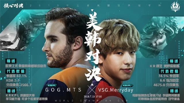 VSG迎战GOG 腾讯游戏供图