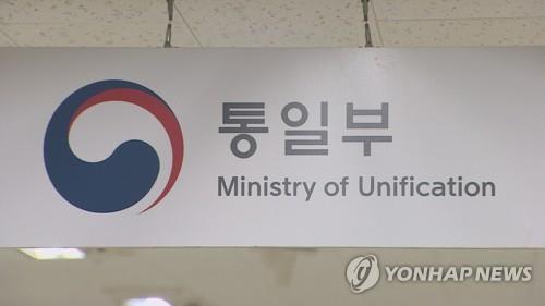 资料图片:统一部办公区指示牌 韩联社