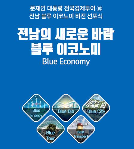 文在寅访问全罗南道力挺蓝色经济战略