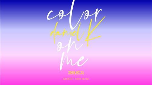 《color on me》预告图 KONNECT娱乐供图(图片严禁转载复制)