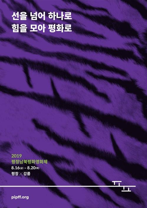 首届平昌韩朝和平电影节海报 韩联社/电影节供图(图片严禁转载复制)