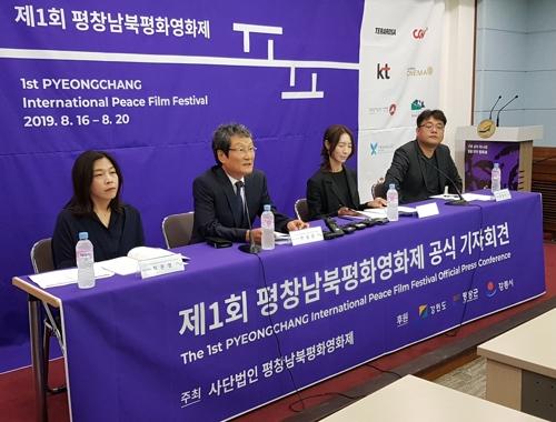 7月15日,在江原道政厅,首届平昌韩朝和平电影节记者会举行。 韩联社