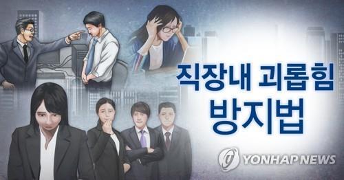 韩国反职场霸凌法生效 上下级贬褒不一
