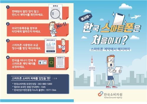 韩国制作外语生活指南便利外国人和跨国家庭