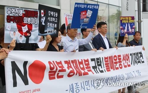 资料图片:7月18日,在韩国世宗市,一公民团体成员们召开记者会呼吁市民参与抵制日货行动。 韩联社
