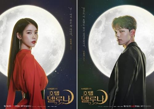 《德鲁纳酒店》海报 tvN供图(图片严禁转载复制)