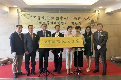 齐鲁文化体验中心在首尔揭牌
