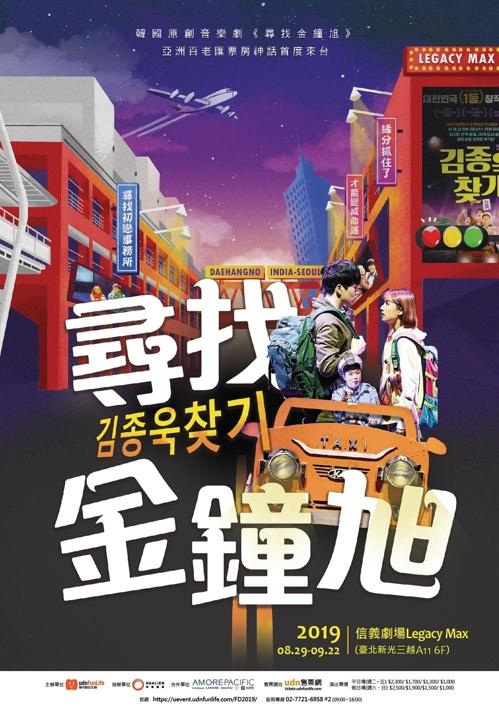 韩国原创音乐剧《寻找金钟旭》将登陆台湾