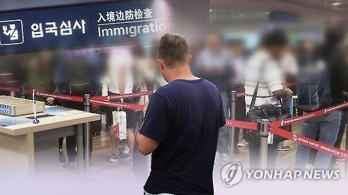 韩国拟延长涉罪外国人禁止出境时限