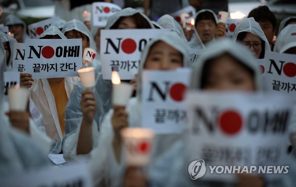 资料图片:7月25日,在日本驻韩国大使馆前,公民团体举行抵制日货示威。 韩联社