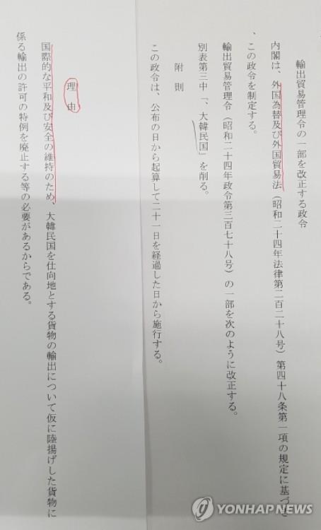 资料图片:日本经济产业省7月1日起公开征求意见的《出口贸易管理令》修订案。新令以维护国际和平与安全为由从白名单中删除韩国。 韩联社