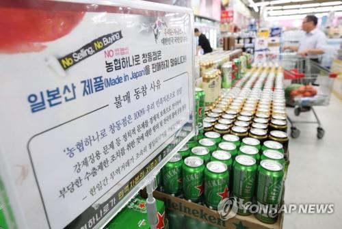 """资料图片:8月4日,在农协Hanaro超市首尔仓洞分店,一个写有""""不售日货""""字样的广告牌摆放在酒类柜台。 韩联社"""