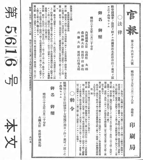 资料:日本19世纪官报将韩国东海称作朝鲜海