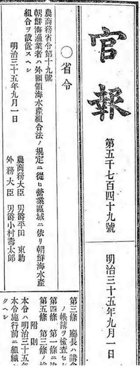 第5749号官报 韩联社/李相泰供图(图片严禁转载复制)