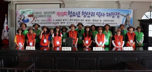 韩青少年组团访华探访日本关东法院旧址