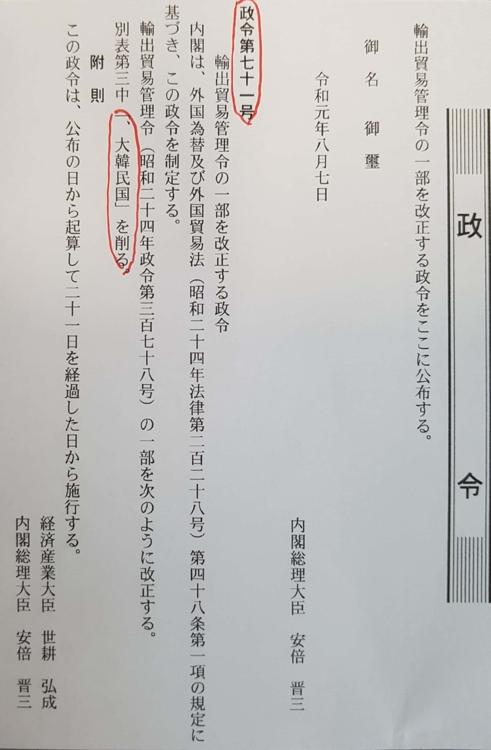 """8月7日,日本经济产业省在官报刊载将韩国移出出口""""白名单""""的《出口贸易管理令》。 韩联社"""