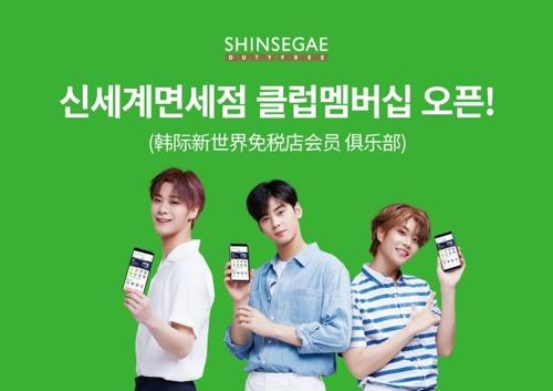 韩际新世界免税店微信小程序俱乐部上线