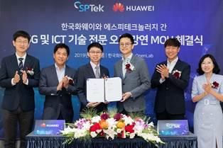 华为与三家韩企签署5G合作谅解备忘录