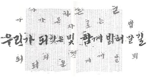 韩政府将在独立纪念馆举行光复节庆祝仪式