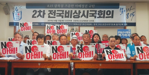 8月13日下午,在首尔中区,韩国民团举行记者会,谴责安倍政权。 韩联社