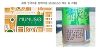 报告:假冒韩货在国外广泛流通亟待查处