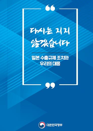 韩国政府制作手册说明日本限贸及对策。 韩联社/青瓦台供图(图片严禁转载复制)