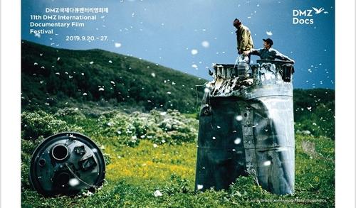 第11届韩国DMZ国际纪录片电影节下月开幕